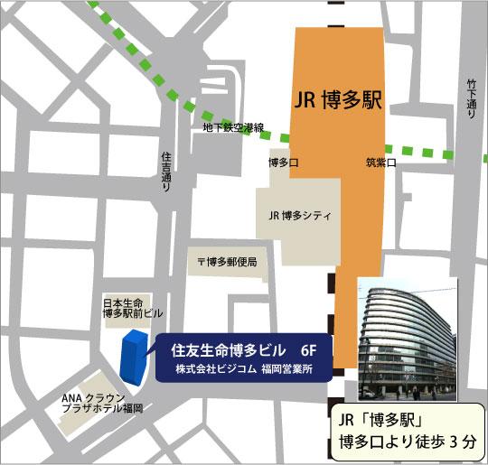 POSシステムのビジコム福岡営業所