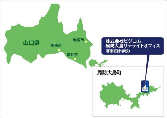 POSシステムのビジコム周防大島